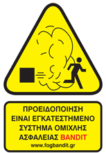 Πινακίδα παρουσίας αντικλεπτικού μηχανήματος καπνού
